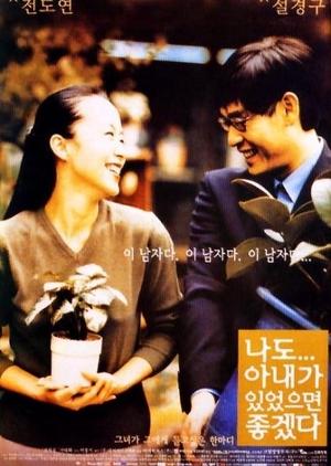 I Wish I Had a Wife 2001 (South Korea)