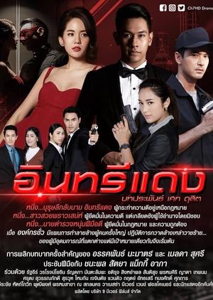Insee Daeng 2019 (Thailand)