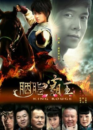 King Rouge 2013 (China)