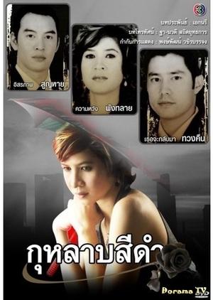 Kularb See Dum 2005 (Thailand)