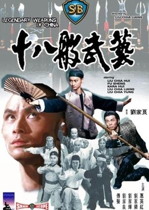 Legendary Weapons of China 1982 (Hong Kong)
