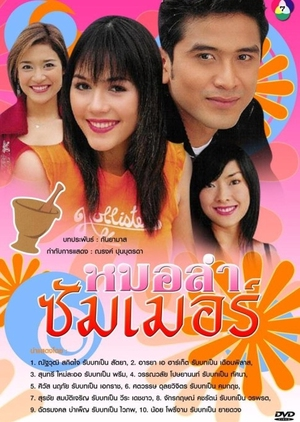 Morlum Summer 2003 (Thailand)