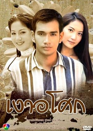 Ngao Asoke 1999 (Thailand)