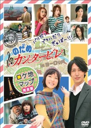 Nodame Cantabile Special 2008 (Japan)