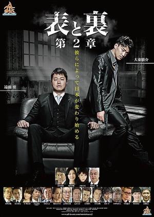 Omote to Ura Dai 2-shou 2015 (Japan)
