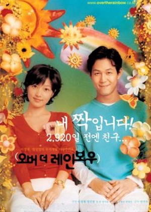 Over The Rainbow 2002 (South Korea)