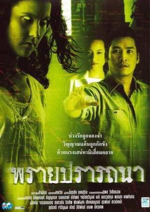 Prai Pradtana 2004 (Thailand)