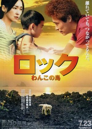 Rock: Wanko no Shima 2011 (Japan)