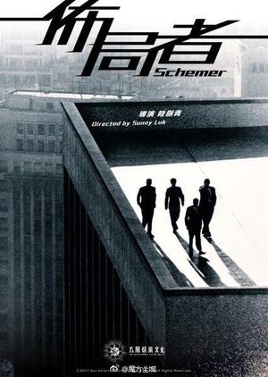 Schemer 2019 (Hong Kong)