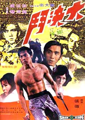 The Duel 1971 (Hong Kong)