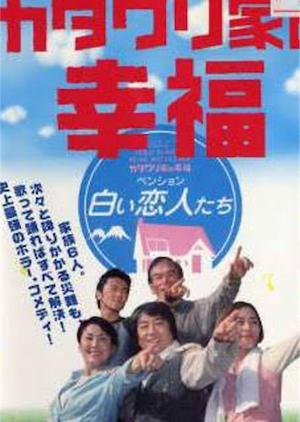 The Happiness of the Katakuris 2001 (Japan)