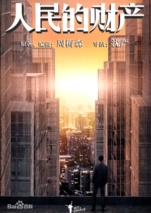 The People's Property 2019 (China)