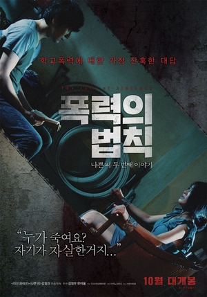 The Rule of Violence 2016 (South Korea)
