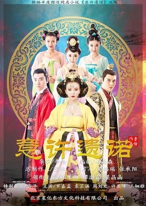 Yi Xu Yi Nuo 2016 (China)