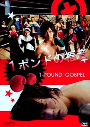 1 Pound no Fukuin 2008 (Japan)