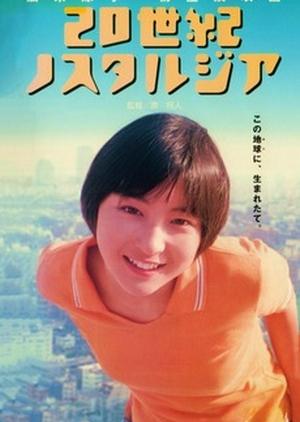 20th Century Nostalgia 1997 (Japan)