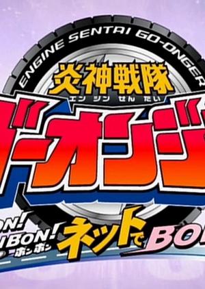 Engine Sentai Go-Onger: Bom Bom! Bom Bom! Net de Bong!! 2008 (Japan)