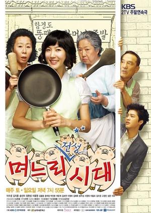 Golden Era of Daughter in Law 2007 (South Korea)