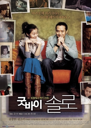 Goodbye, Solo 2006 (South Korea)