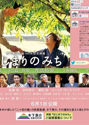 Kinoshita Keisuke Story 2013 (Japan)
