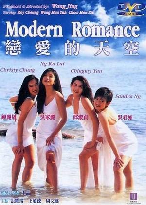 Modern Romance 1994 (Hong Kong)