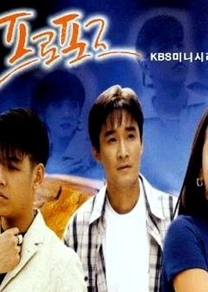 Propose 1997 (South Korea)