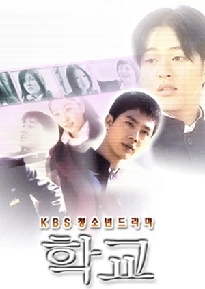 School 3 2000 (South Korea)