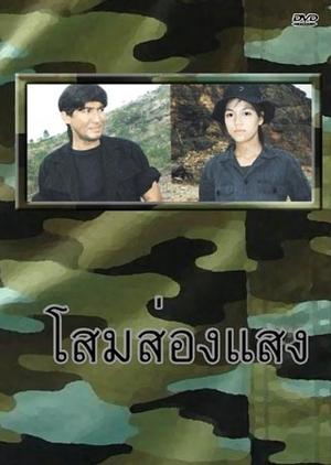 Som Song Saeng 1994 (Thailand)