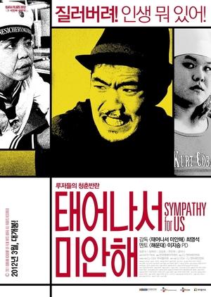 Sympathy For Us 2012 (South Korea)