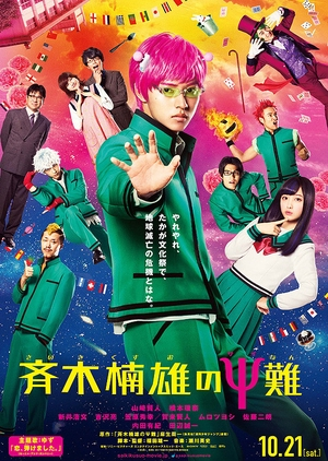 The Disastrous Life of Saiki K 2017 (Japan)