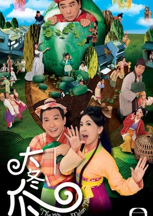 The Winter Melon Tale 2009 (Hong Kong)