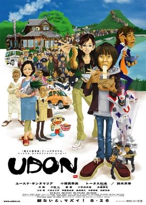 Udon 2006 (Japan)