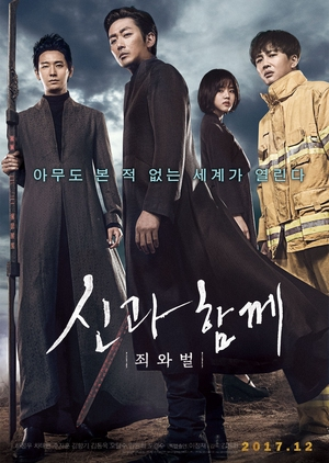 Along With the Gods: The Two Worlds 2017 (South Korea)