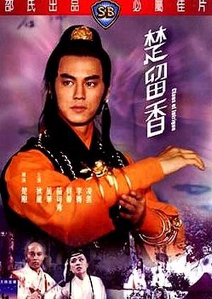 Clans of Intrigue 1977 (Hong Kong)