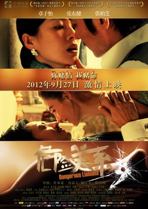 Dangerous Liaisons 2012 (China)