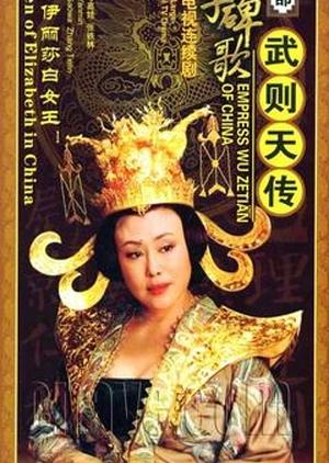 Empress Wu Zetian of China 2007 (China)