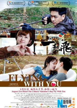 Flying With You 2012 (China)