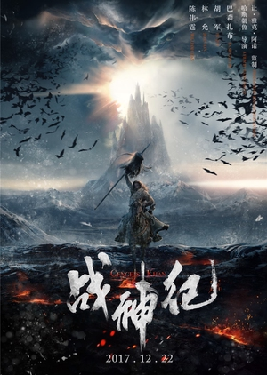 Genghis Khan 2018 (China)