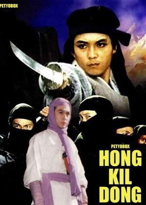 Hong Kil Dong 1986 (South Korea)