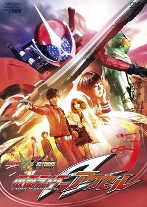 Kamen Rider Accel 2011 (Japan)