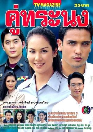 Koo Torranong 1999 (Thailand)