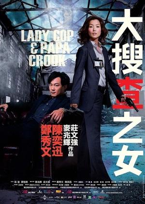 Lady Cop & Papa Crook 2008 (Hong Kong)