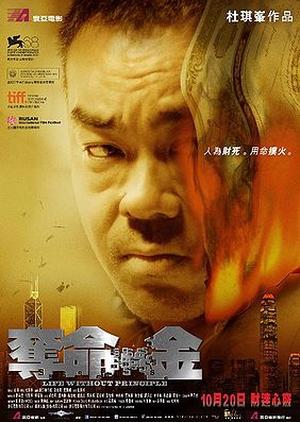 Life without Principle 2011 (Hong Kong)