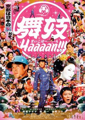 Maiko Haaaan!!! 2007 (Japan)