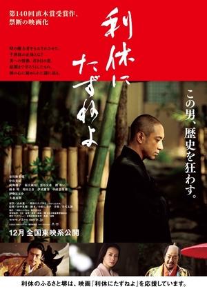 Rikyu ni Tazuneyo 2013 (Japan)