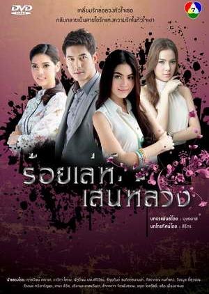 Roy Lae Sanae Luang 2013 (Thailand)