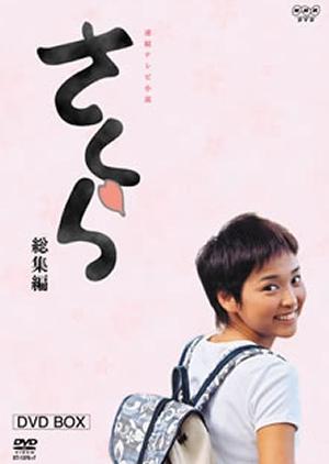 Sakura 2002 (Japan)
