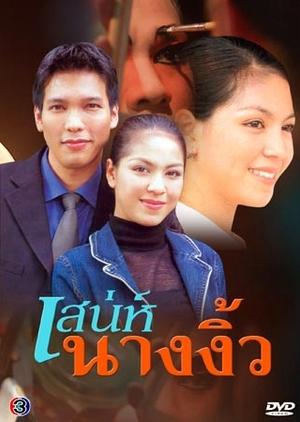 Sanae Nang Ngiew 1999 (Thailand)