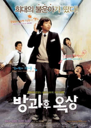 See You After School 2006 (South Korea)