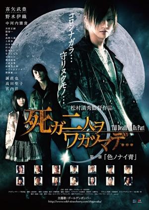 Shi ga Futari wo Wakatsu Made: Iro no nai ao 2012 (Japan)
